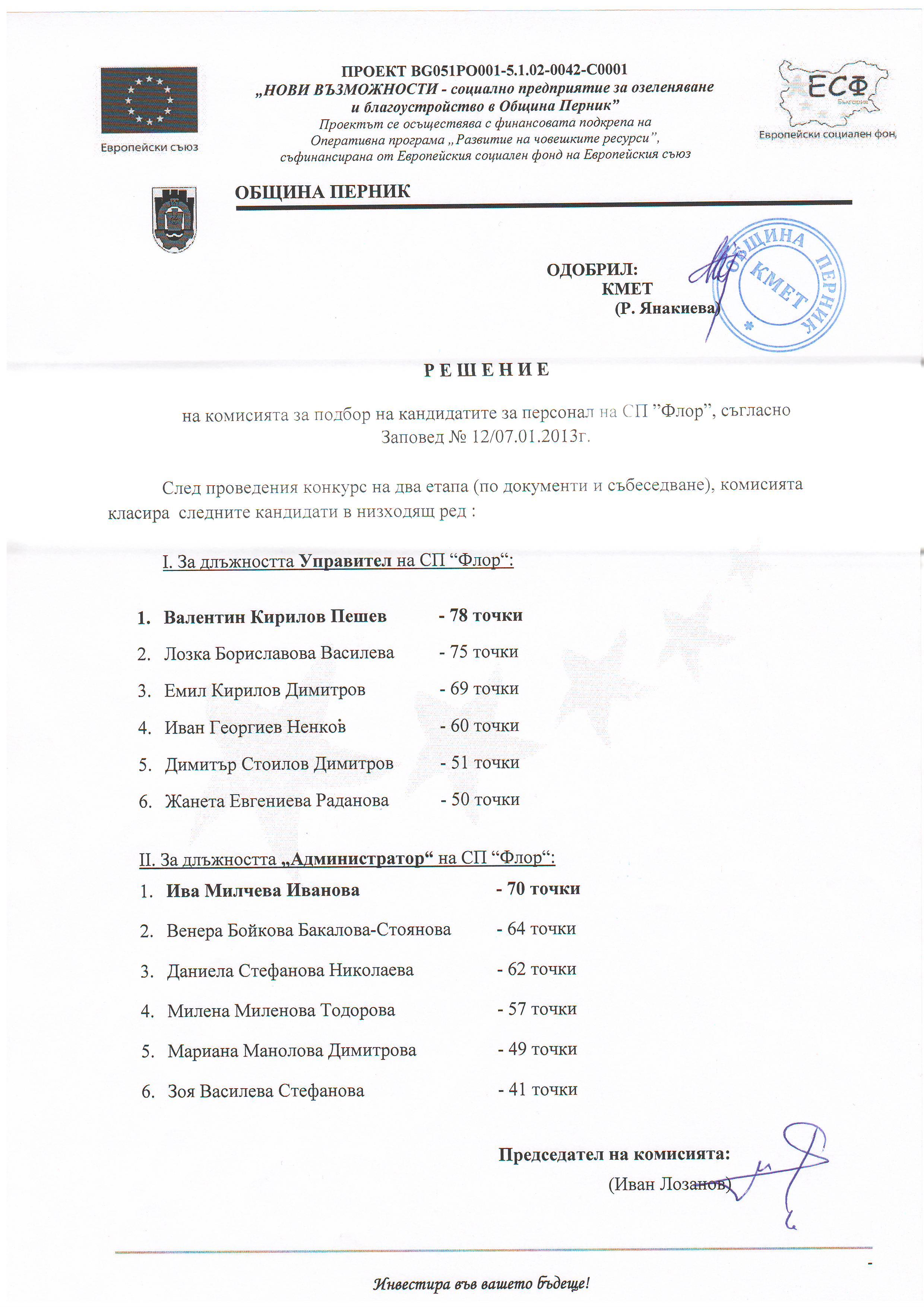 """Решение на комисията за подбор на кандидатите за персонал на СП """"Флор"""", съгласно Заповед № 12/07.01.2013г."""
