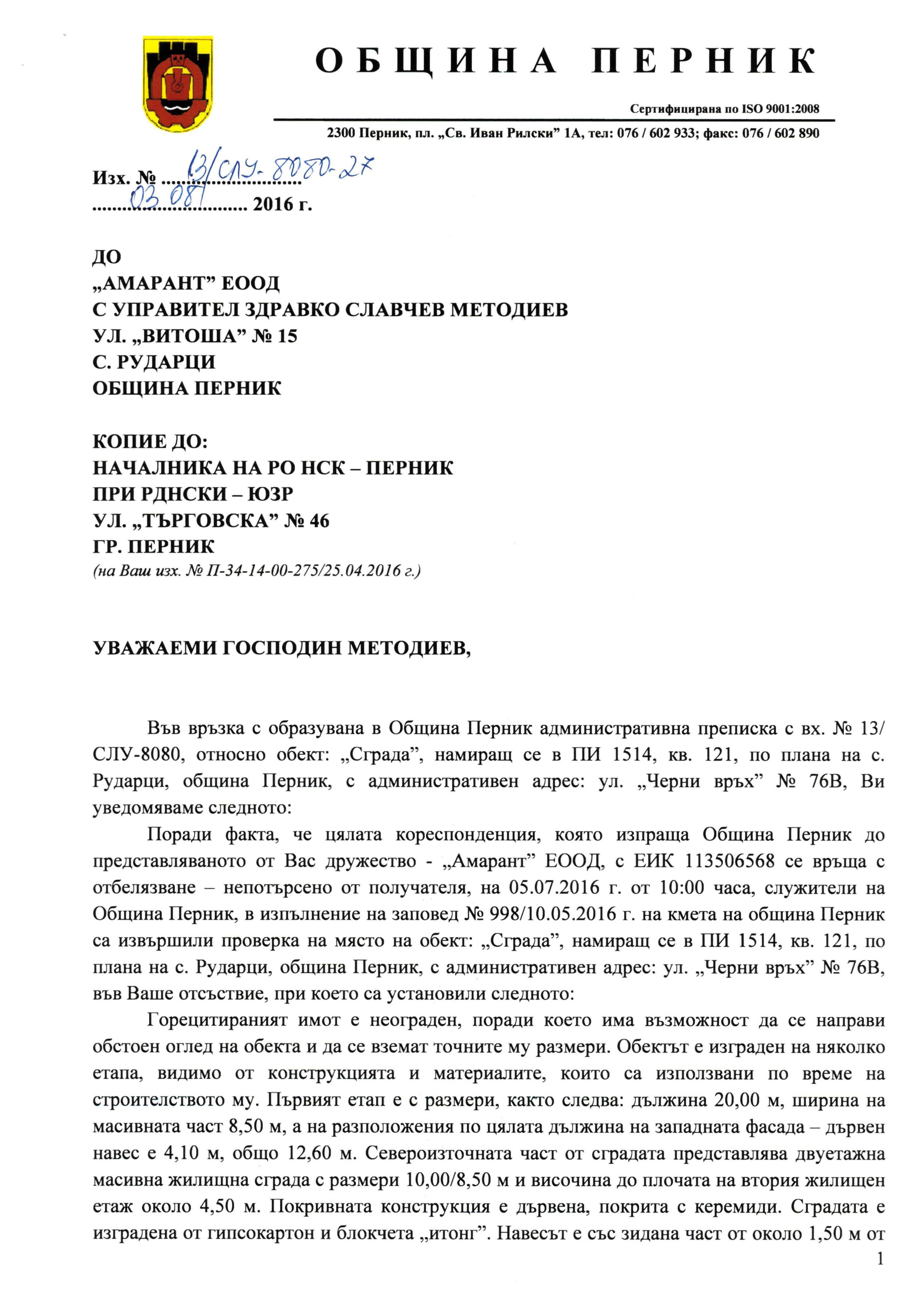 Amarant pismo 13-slu-8080-27_Page_1