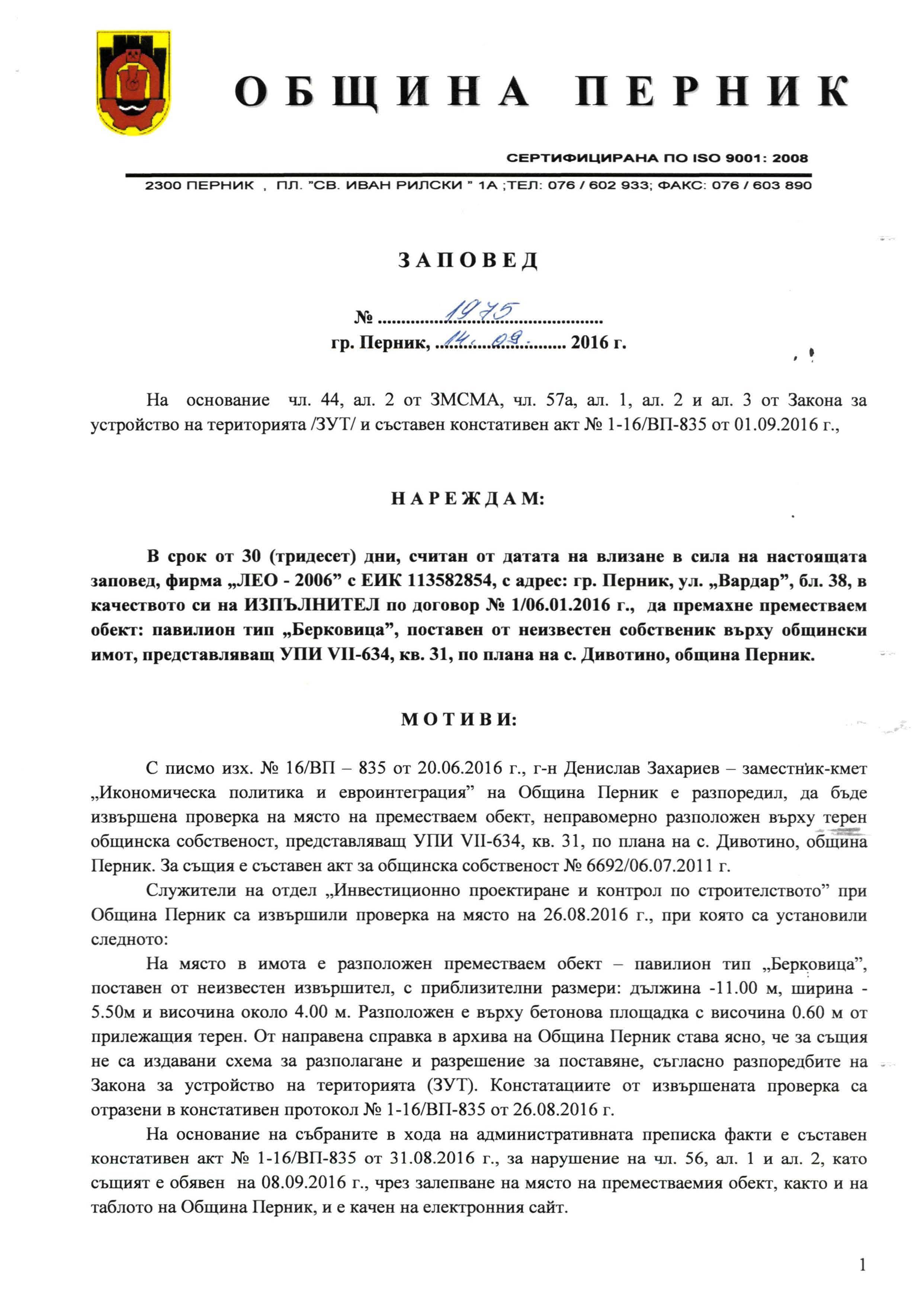 pavilion-divotino_page_1