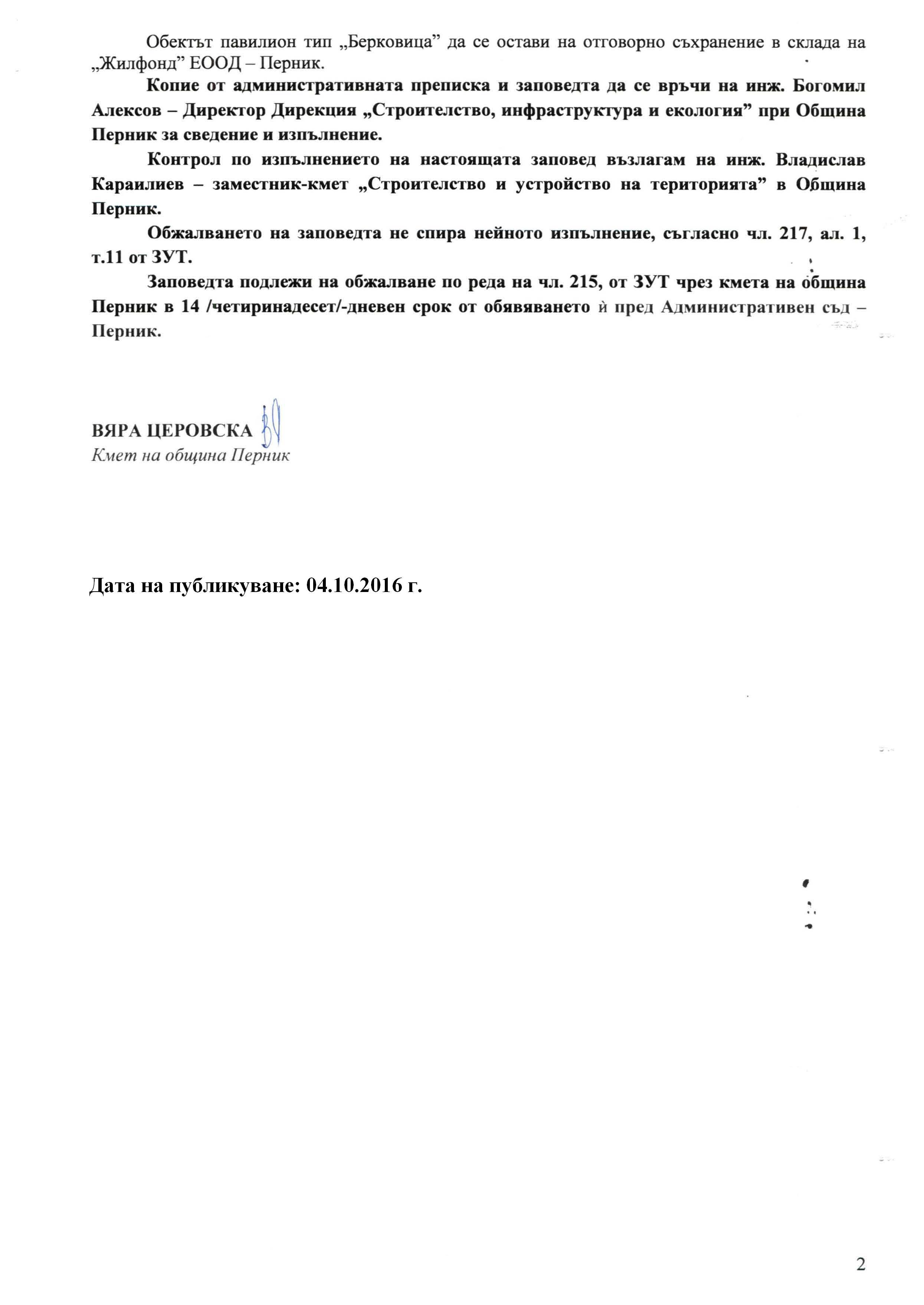 pavilion-divotino_page_2