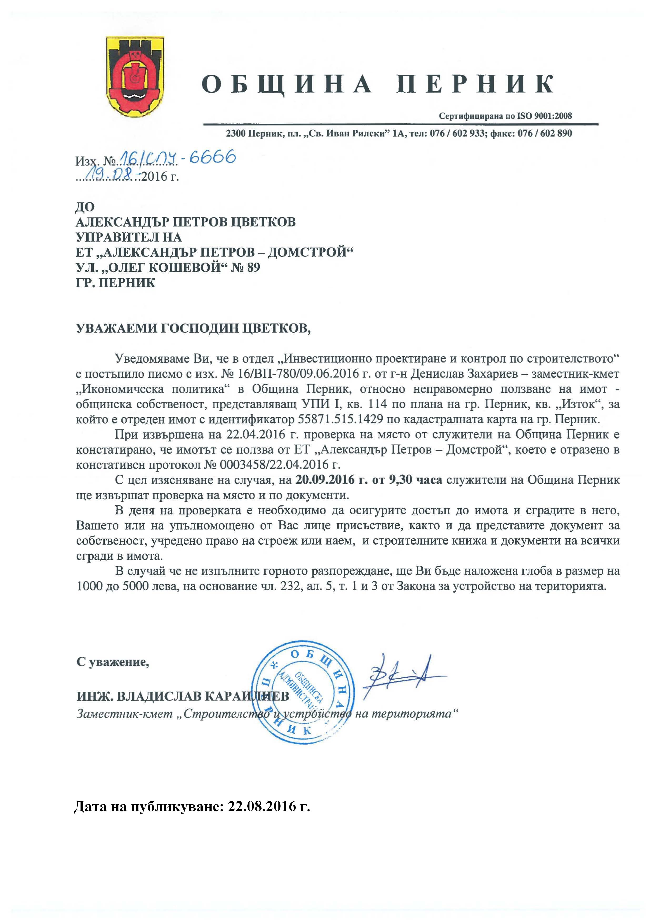 Pismo - Iztok - Al. Tsvetkov