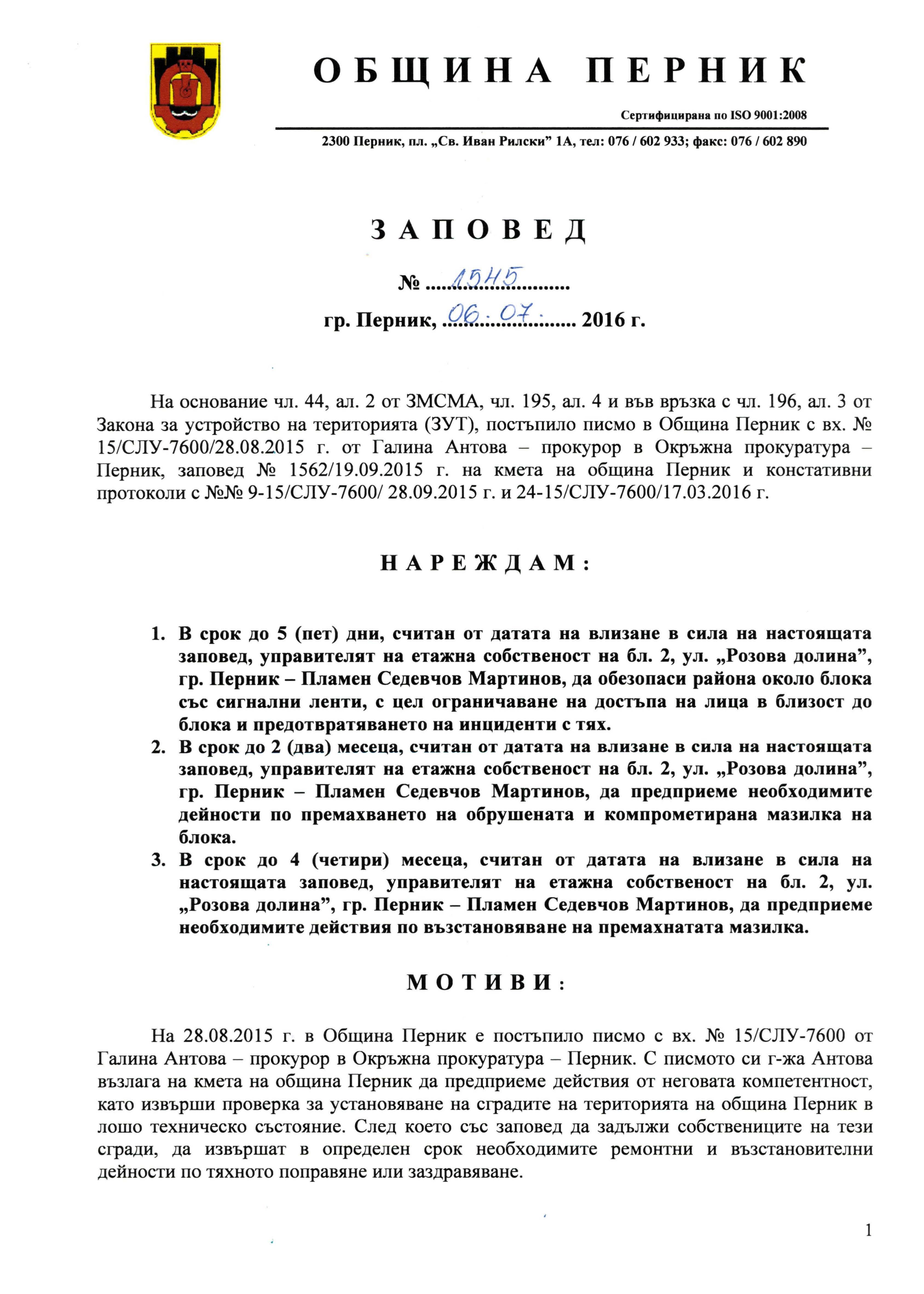 Plamen Martinov - pismo i zapoved_Page_2 (1)