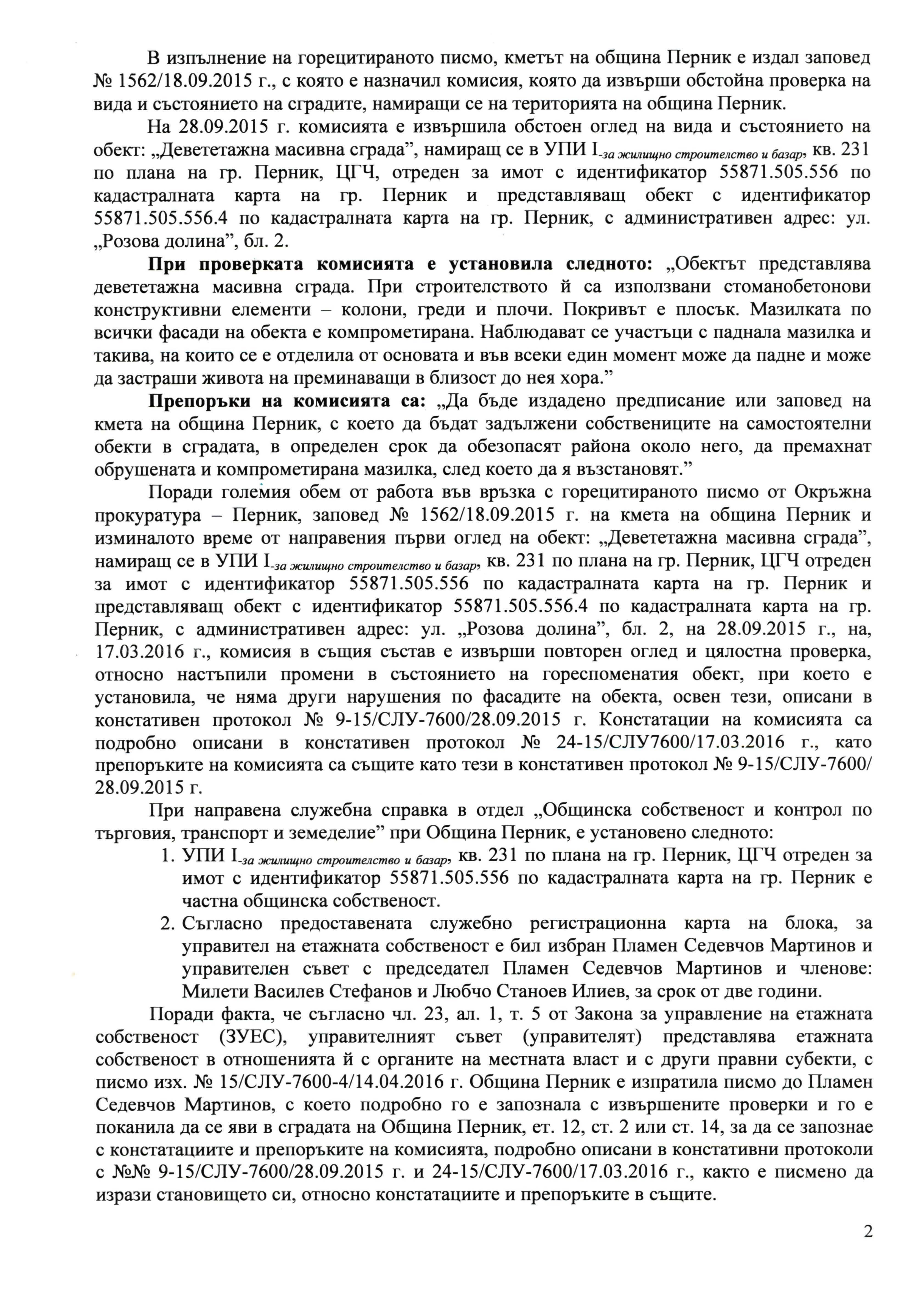 Plamen Martinov - pismo i zapoved_Page_3 (1)