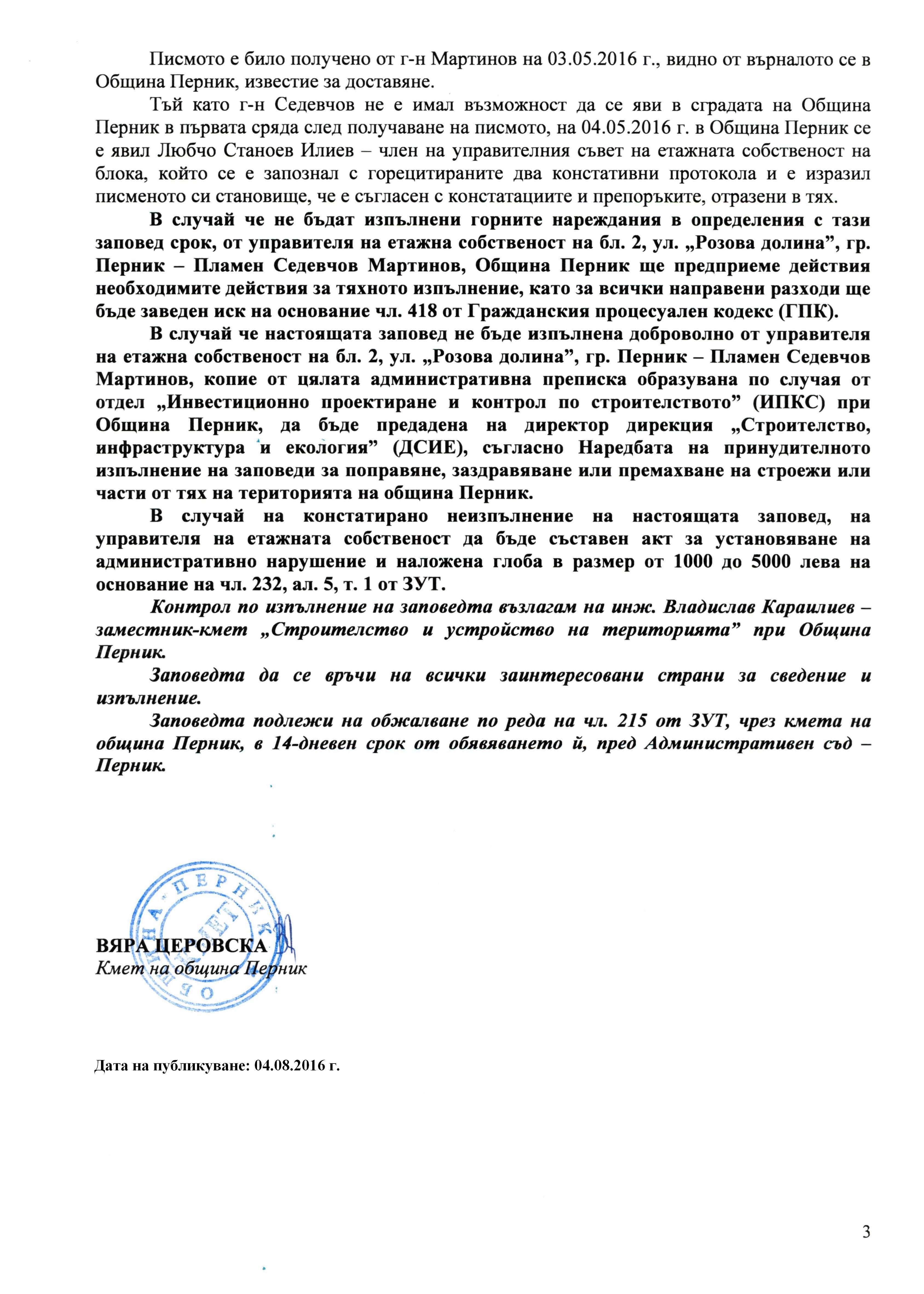 Plamen Martinov - pismo i zapoved_Page_4 (1)