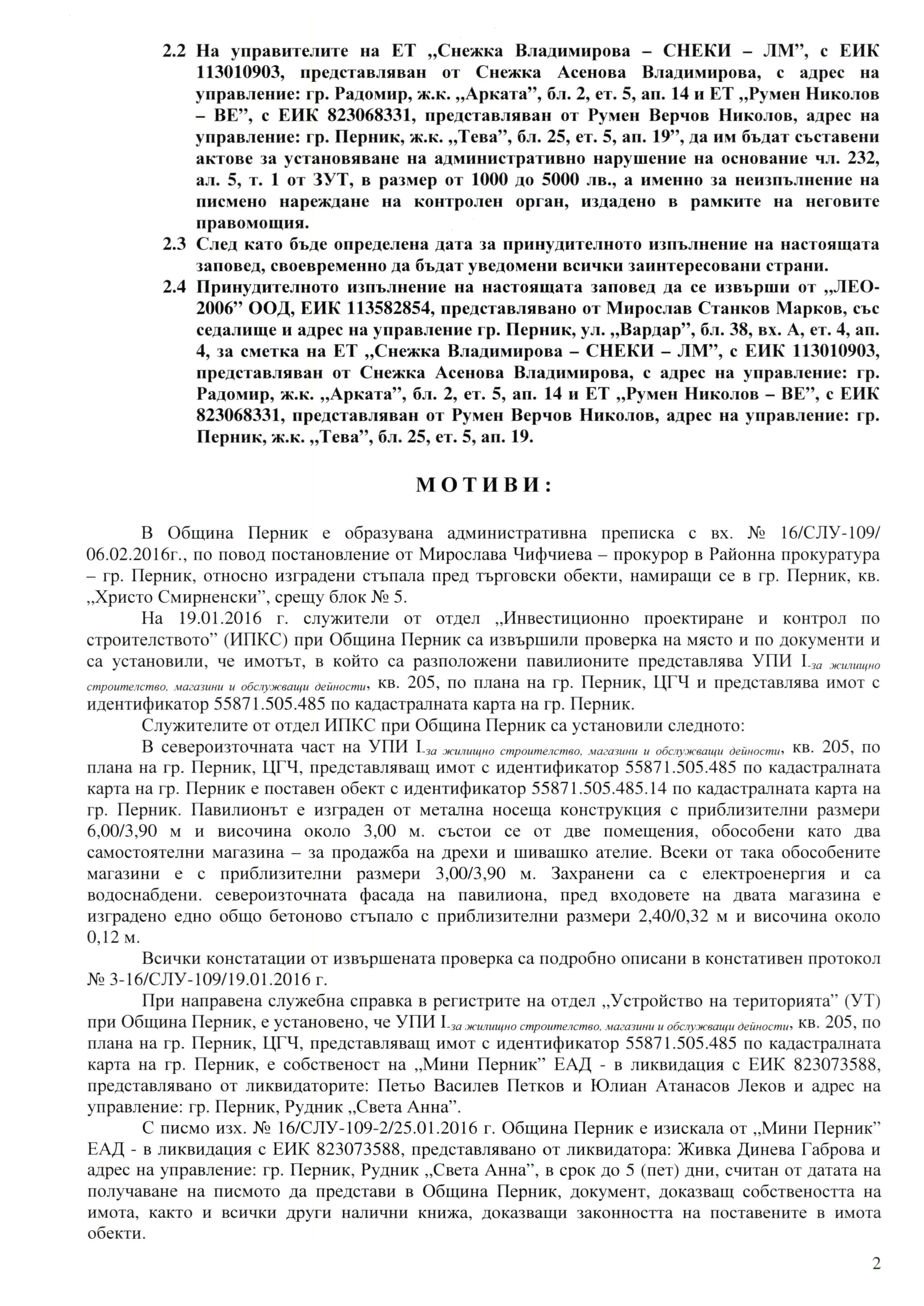 sneki-i-rumen_page_2