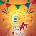 РестАРТ фест ще бъде част от съпътстващата програма за празника на Перник