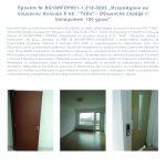"""Прессъобщение по проект № BG16RFOP001-1.018-0003 """"Изграждане на социални жилища в кв. """"Тева"""" - Общинска сграда с капацитет 100 души"""""""