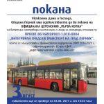 Прессъобщение по проект Интегриран градски транспорт на град Перник